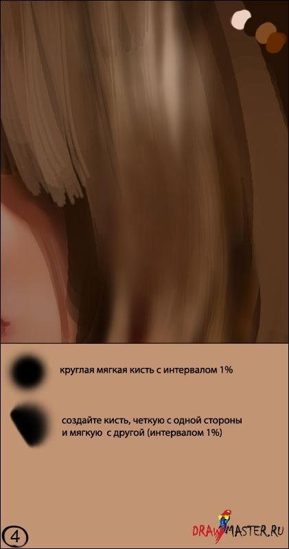Рисуем волосы